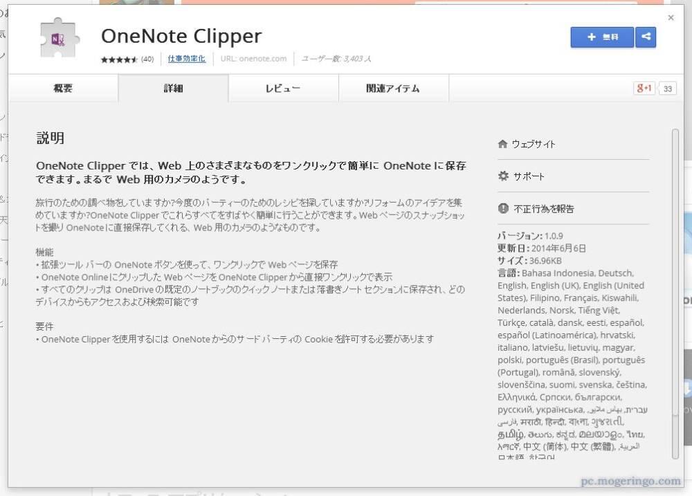 1クリックでWebページをOneNoteへクリップできる公式Chrome拡張