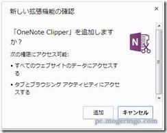 onenoteclipper2