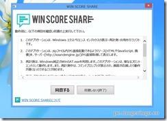 winscore2