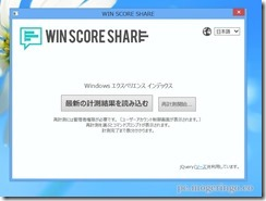 winscore3