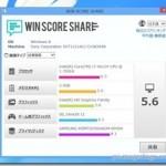 Windowsのスペックをスコアで表示!! エクスペリエンススコアをWin8.1でも表示 『WIN SCORE SHARE』
