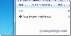 focusbooster3
