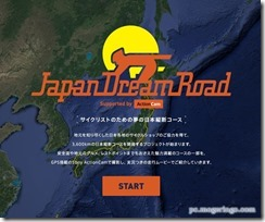 japandreamroad1