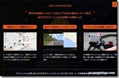 japandreamroad2