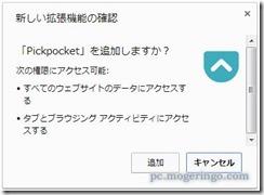 pickpocket2