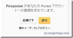 pickpocket4