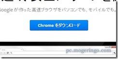chrome64bit2
