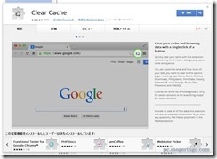 clearcache1