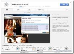 downloadmaster1