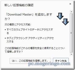 downloadmaster2