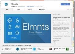elmnts1