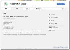 feedlymini1