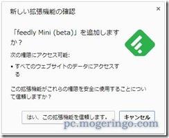 feedlymini2