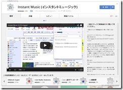 instantmusic1