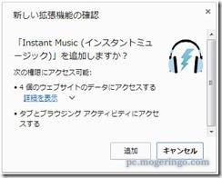 instantmusic2