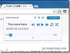 instantmusic4