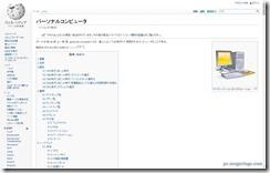 wikiwand1