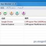 指定したアプリを通信遮断!! ドラッグだけでファイアウォールにアプリ登録してくれるフリーソフト 『Firewall App Blocker』