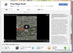 freemapruler1