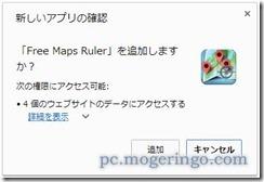 freemapruler2