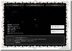 wakusei1