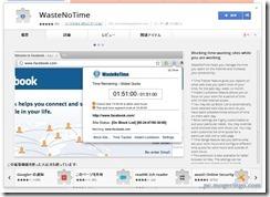 wastenotime1
