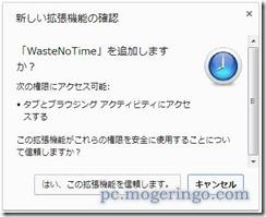 wastenotime2