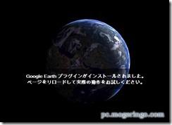 earthwind2