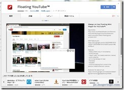 floatingyoutube1