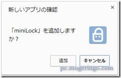 minilock2