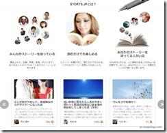 storysjp1