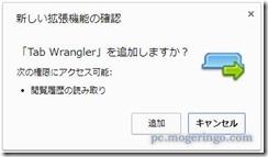 tabwrangler2