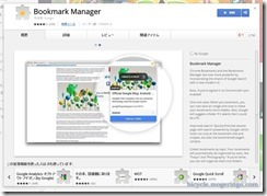 bookmarkmanager2