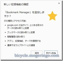 bookmarkmanager3