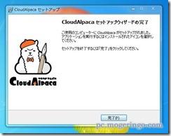 cloudalpaca11