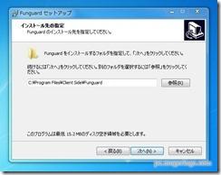 funguard5