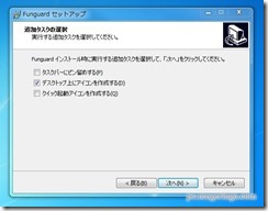 funguard7