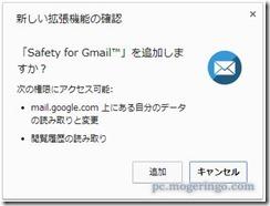 safetygmail2