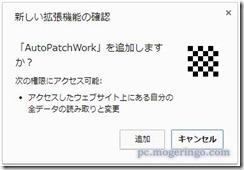 autopatchwork2