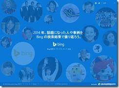 bing20141