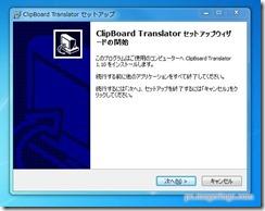clipboardtrans3