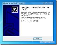 clipboardtrans6