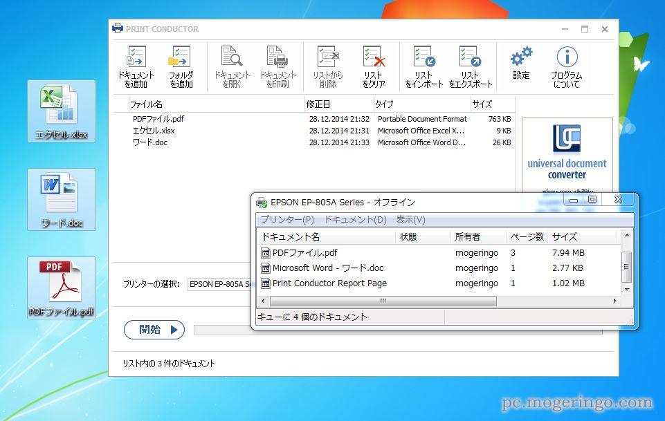 pdf 一括 印刷 windows8