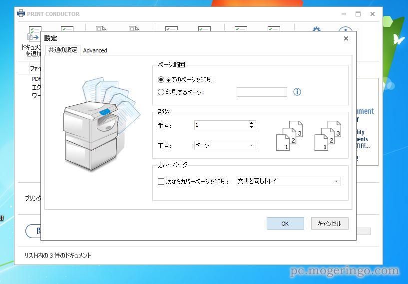 pdf 一括印刷 html