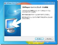 3dplayer2