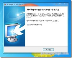 3dplayer8