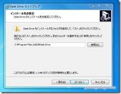 deskdrive7