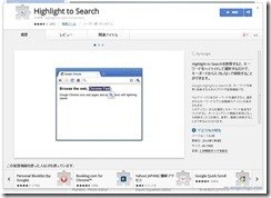 highlightsearch1