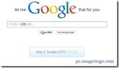 letmegoogle5