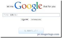 letmegoogle6